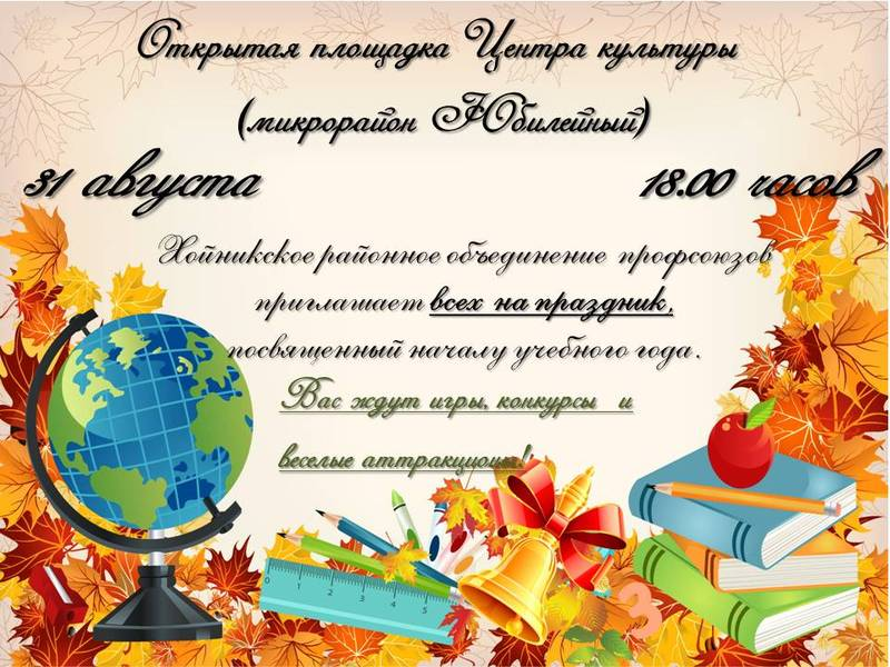 #скоровшколу